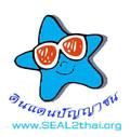 กระดานปัญญาชน SEAL2thai.org